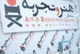 سالروز تولد سینمای هنر و تجربه,اخبار فیلم و سینما,خبرهای فیلم و سینما,سینمای ایران