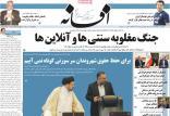 عناوین روزنامه های استانی یکشنبه دوم تیر ۱۳۹۸,روزنامه,روزنامه های امروز,روزنامه های استانی