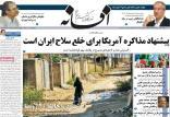 عناوین روزنامه های استانی پنجشنبه ششم تیر ۱۳۹۸,روزنامه,روزنامه های امروز,روزنامه های استانی