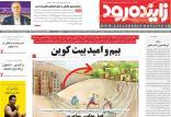 عناوین روزنامه های استانی یکشنبه بیست و سوم تیر ۱۳۹۸,روزنامه,روزنامه های امروز,روزنامه های استانی