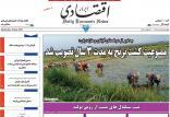 عناوین روزنامه های اقتصادی چهارشنبه پنجم تیر ۱۳۹۸,روزنامه,روزنامه های امروز,روزنامه های اقتصادی