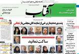 عناوین روزنامه های سیاسی یکشنبه دوم تیر ۱۳۹۸,روزنامه,روزنامه های امروز,اخبار روزنامه ها