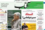 عناوین روزنامه های سیاسی چهارشنبه پنجم تیر ۱۳۹۸,روزنامه,روزنامه های امروز,اخبار روزنامه ها
