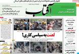 عناوین روزنامه های سیاسی پنجشنبه ششم تیر ۱۳۹۸,روزنامه,روزنامه های امروز,اخبار روزنامه ها
