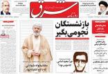عناوین روزنامه های سیاسی یکشنبه بیست وسوم تیر ۱۳۹۸,روزنامه,روزنامه های امروز,اخبار روزنامه ها