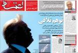 عناوین روزنامه های سیاسی شنبه بیست و نهم تیر ۱۳۹۸,روزنامه,روزنامه های امروز,اخبار روزنامه ها