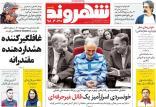 تیتر روزنامه های سیاسی یکشنبه سی ام تیر ۱۳۹۸,روزنامه,روزنامه های امروز,اخبار روزنامه ها