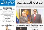 عناوین روزنامه های سیاسی دوشنبه سی و یکم تیر ۱۳۹۸,روزنامه,روزنامه های امروز,اخبار روزنامه ها