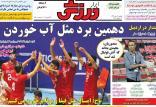 عناوین روزنامه های ورزشییکشنبه دوم تیر ۱۳۹۸,روزنامه,روزنامه های امروز,روزنامه های ورزشی