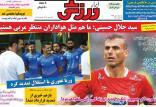 عناوین روزنامه های ورزشی سه شنبه چهارم تیر ۱۳۹۸,روزنامه,روزنامه های امروز,روزنامه های ورزشی