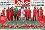 عناوین روزنامه های ورزشی پنجشنبه ششم تیر ۱۳۹۸,روزنامه,روزنامه های امروز,روزنامه های ورزشی