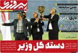عناوین روزنامه های ورزشی سه شنبه بیست و پنجم تیر ۱۳۹۸,روزنامه,روزنامه های امروز,روزنامه های ورزشی