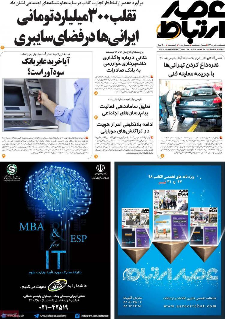 تیتر مجله و هفته نامه ها دوشنبه هفدهم تیر ۱۳۹۸,روزنامه,روزنامه های امروز,مجلات