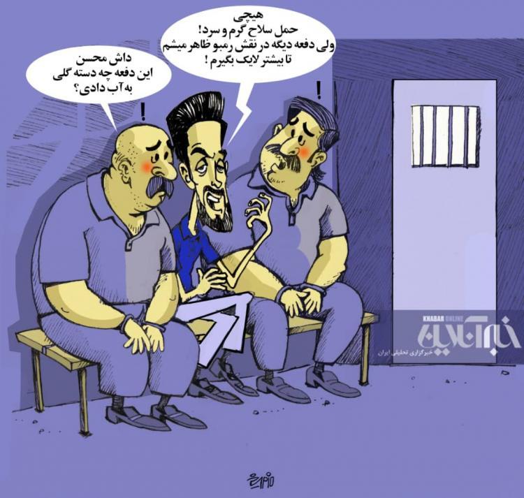 کاریکاتور محسن افشانی در زندان,کاریکاتور,عکس کاریکاتور,کاریکاتور هنرمندان