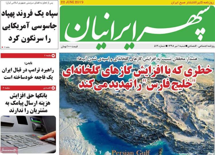 عناوین روزنامه های استانیشنبه یکم تیر ۱۳۹۸,روزنامه,روزنامه های امروز,روزنامه های استانی