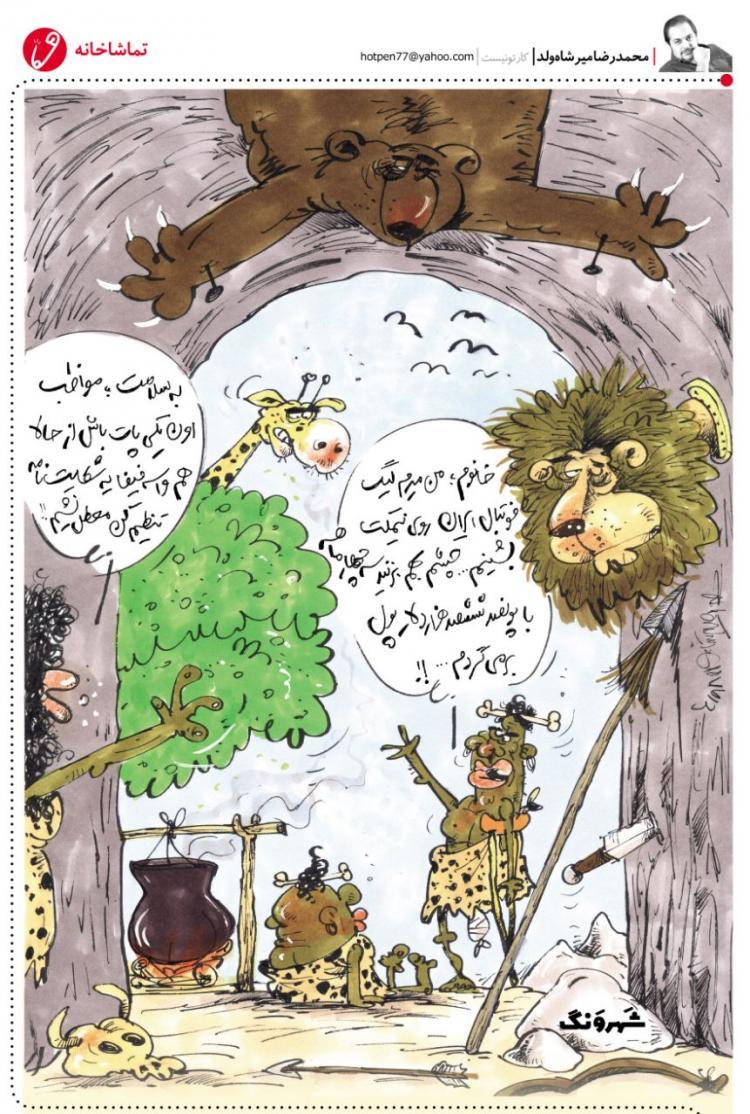 کاریکاتور لیگ برتر ایران,کاریکاتور,عکس کاریکاتور,کاریکاتور ورزشی