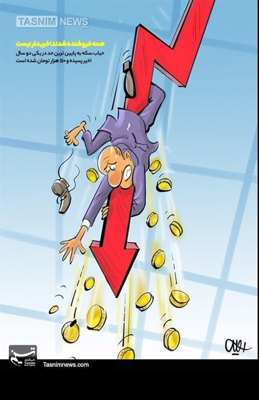 کارتون کاهش قیمت سکه,کاریکاتور,عکس کاریکاتور,کاریکاتور اجتماعی