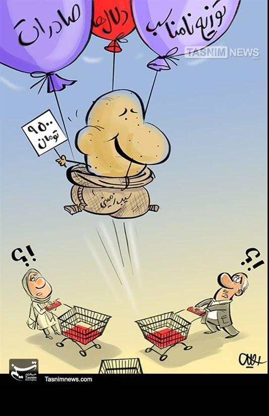 کارتون افزایش قیمت سیب زمینی,کاریکاتور,عکس کاریکاتور,کاریکاتور اجتماعی