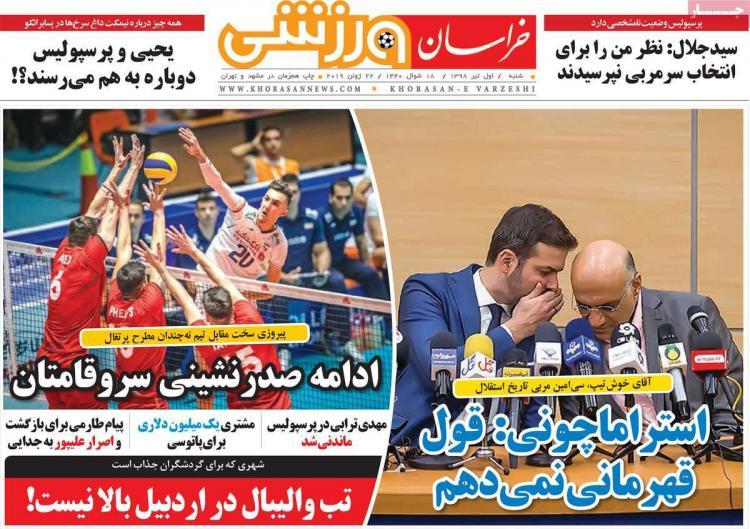 عناوین روزنامه های ورزشیشنبه یکم تیر ۱۳۹۸,روزنامه,روزنامه های امروز,روزنامه های ورزشی