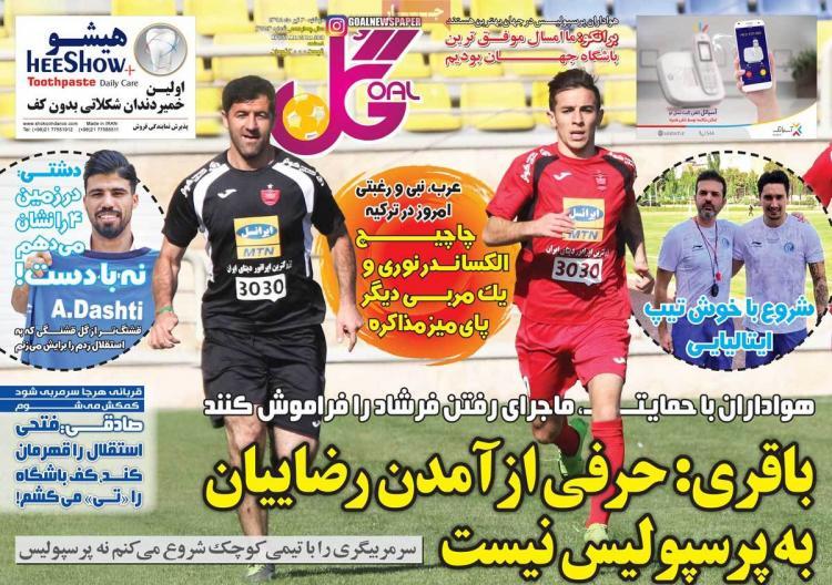عناوین روزنامه های ورزشی دوشنبه سوم تیر ۱۳۹۸,روزنامه,روزنامه های امروز,روزنامه های ورزشی