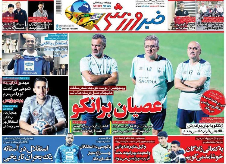 تیتر روزنامه های ورزشی چهارشنبه نوزدهم تیر ۱۳۹۸,روزنامه,روزنامه های امروز,روزنامه های ورزشی
