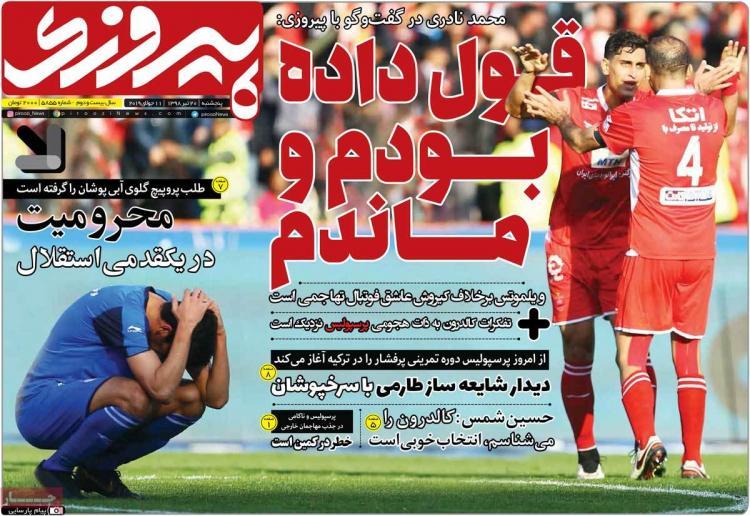 عناوین روزنامه های ورزشی پنجشنبه بیستم تیر ۱۳۹۸,روزنامه,روزنامه های امروز,روزنامه های ورزشی
