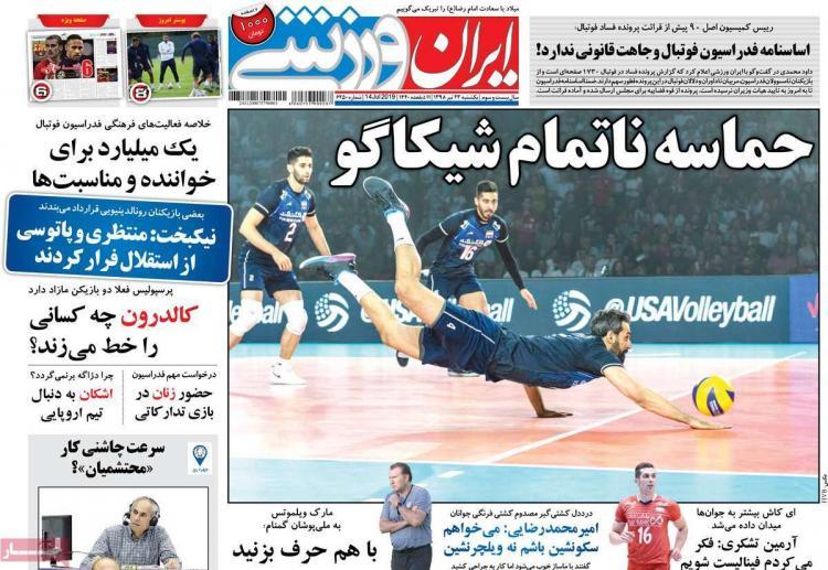 عناوین روزنامه های ورزشی یکشنبه بیست و سوم تیر ۱۳۹۸,روزنامه,روزنامه های امروز,روزنامه های ورزشی