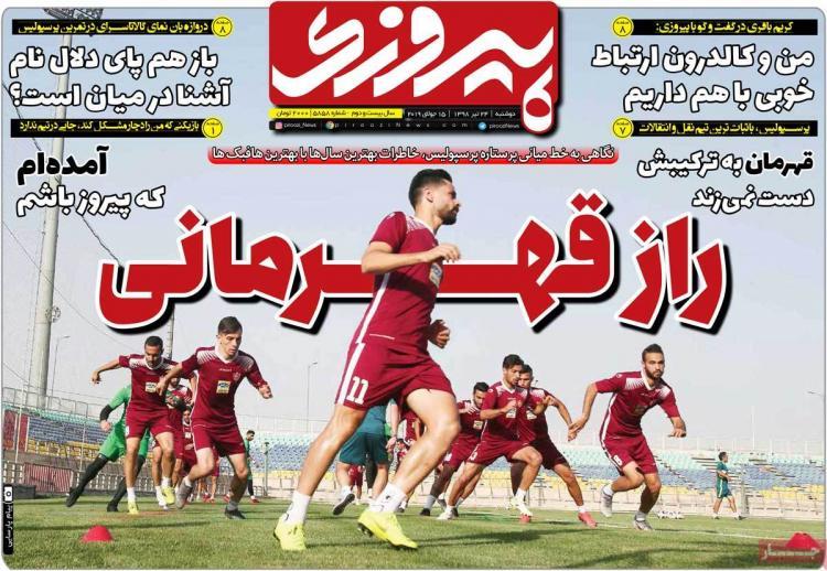 تیتر روزنامه های ورزشی دوشنبه بیست و چهارم تیر ۱۳۹۸,روزنامه,روزنامه های امروز,روزنامه های ورزشی