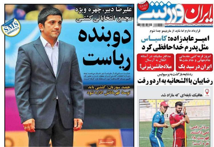 تیتر روزنامه های ورزشی چهارشنبه بیست و ششم تیر ۱۳۹۸,روزنامه,روزنامه های امروز,روزنامه های ورزشی