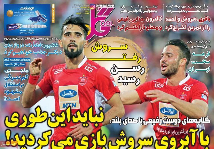 عناوین روزنامه های ورزشی پنجشنیه بیست و هفتم تیرماه ۱۳۹۸,روزنامه,روزنامه های امروز,روزنامه های ورزشی