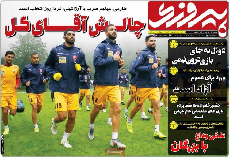 عناوین روزنامه های ورزشی شنبه بیست و نهم تیر ۱۳۹۸,روزنامه,روزنامه های امروز,روزنامه های ورزشی