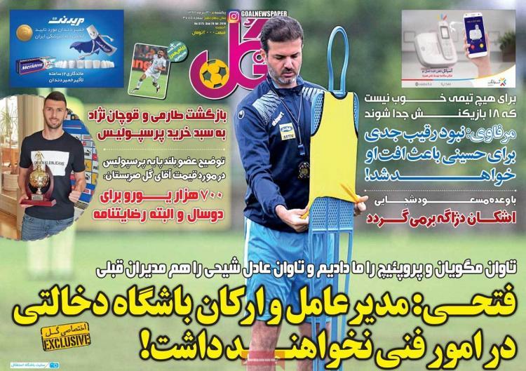 تیتر روزنامه های ورزشی یکشنبه سی ام تیر ۱۳۹۸,روزنامه,روزنامه های امروز,روزنامه های ورزشی