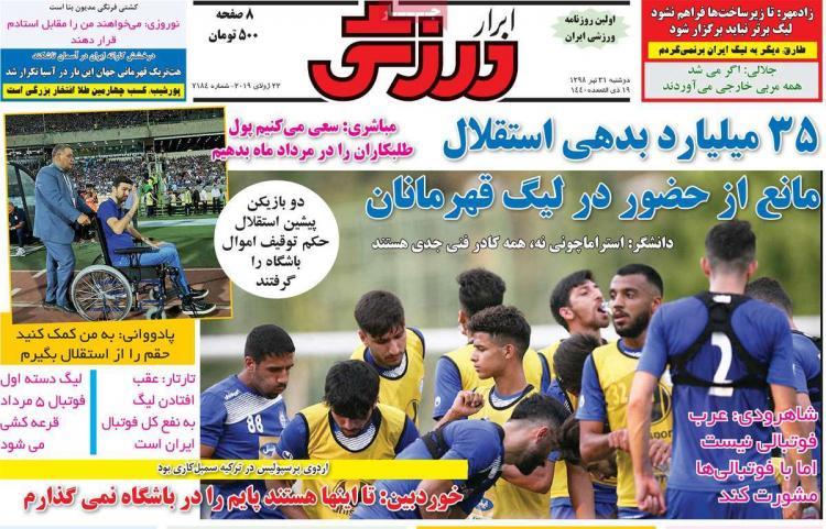 عناوین روزنامه های ورزشی دوشنبه سی و یکم تیر ۱۳۹۸,روزنامه,روزنامه های امروز,روزنامه های ورزشی
