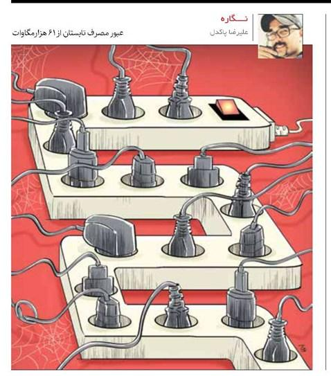 کاریکاتور افزایش مصرف برق در تابستان,کاریکاتور,عکس کاریکاتور,کاریکاتور اجتماعی