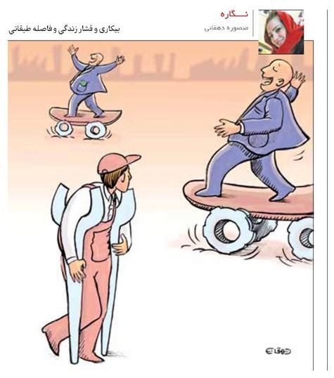 کاریکاتور بیکاری و فاصله طبقاتی,کاریکاتور,عکس کاریکاتور,کاریکاتور اجتماعی