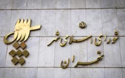 شورای شهر تهران,کار و کارگر,اخبار کار و کارگر,اعتراض کارگران