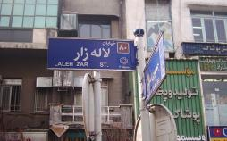 خیابان لاله زار,اخبار فرهنگی,خبرهای فرهنگی,میراث فرهنگی