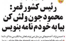 مطلب طنز در مورد نامه نویسی احمدی نزاد به ترامپ,طنز,مطالب طنز,طنز جدید
