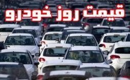 قیمت خودرو در تاریخ 3 تیر 98,اخبار خودرو,خبرهای خودرو,بازار خودرو