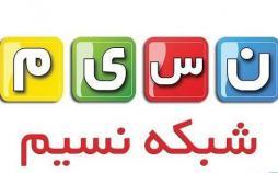 شبکه نسیم,اخبار صدا وسیما,خبرهای صدا وسیما,رادیو و تلویزیون