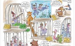 کاریکاتور تهدیدات انسان علیه حیوانات و محیط زیست,کاریکاتور,عکس کاریکاتور,کاریکاتور اجتماعی