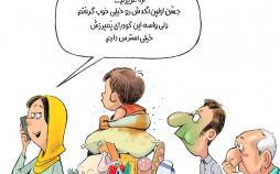 کاریکاتور جشن های عجیب برای کودکان,کاریکاتور,عکس کاریکاتور,کاریکاتور اجتماعی