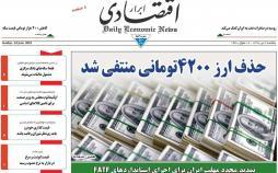 عناوین روزنامه های اقتصادی یکشنبه دوم تیر ۱۳۹۸,روزنامه,روزنامه های امروز,روزنامه های اقتصادی