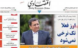 عناوین روزنامه های اقتصادی دوشنبه سوم تیر ۱۳۹۸,روزنامه,روزنامه های امروز,روزنامه های اقتصادی