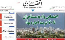 عناوین روزنامه های اقتصادی پنجشنبه ششم تیر ۱۳۹۸,روزنامه,روزنامه های امروز,روزنامه های اقتصادی