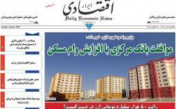 عناوین روزنامه های اقتصادی یکشنبه نهم تیر ۱۳۹۸,روزنامه,روزنامه های امروز,روزنامه های اقتصادی