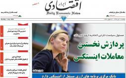 عناوین روزنامه های اقتصادیدوشنبه دهم تیر ۱۳۹۸,روزنامه,روزنامه های امروز,روزنامه های اقتصادی