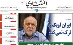 عناوین روزنامه های اقتصادی سه شنبه یازدهم تیر ۱۳۹۸,روزنامه,روزنامه های امروز,روزنامه های اقتصادی