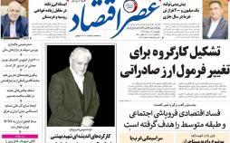 تیتر روزنامه های اقتصادی چهارشنبه دوازدهم تیر ۱۳۹۸,روزنامه,روزنامه های امروز,روزنامه های اقتصادی