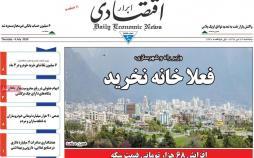 عناوین روزنامه های اقتصادی پنج شنبه ۱۳ تیر ۹۸,روزنامه,روزنامه های امروز,روزنامه های اقتصادی
